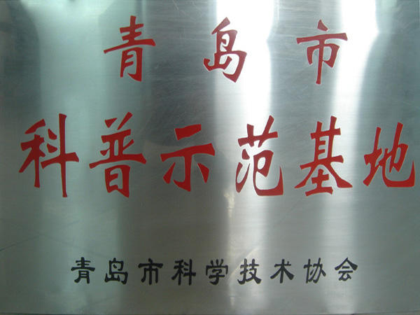 资质荣誉 _ 饭香园_青岛钱谷山有机农庄_青岛海泰生态